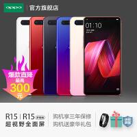 OPPO R15超视野全面屏手机oppoR15梦镜版 oppoR15