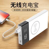 无线充电宝20000毫安苹果PD快充小米QC3.0数显电流移动电源
