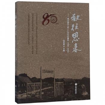 敬往恩来--贵州医科大学八十年文史集萃(1938-2018)