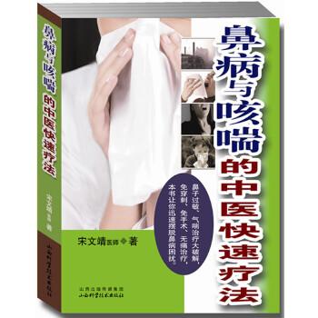 鼻病与咳喘的中医快速疗法 宋文靖 山西科学技术出版社 正版书籍请注意书籍售价高于定价,有问题联系客服欢迎咨询。