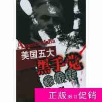【二手旧书九成新历史】世界著名黑手党家族传丛书:美国五大黑手?
