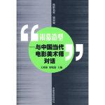 【新书店正版】银幕造型(与中国当代电影美术师对话) 王鸿海,刘晓清 中国电影出版社