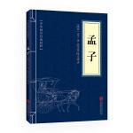 孟子(中华国学经典精粹・儒家经典必读本)