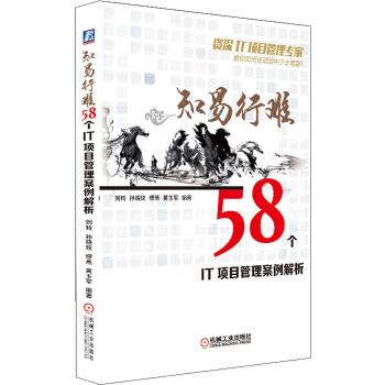 知易行难:58个IT项目管理案例解析 资深IT项目管理专家教你如何在项目中少走弯路!