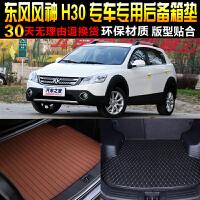 东风风神H30专车专用尾箱后备箱垫子 改装脚垫配件