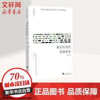 意识形态的崇高客体(第2版) 中央编译出版社