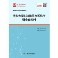 2021年清华大学828信号与系统考研全套资料
