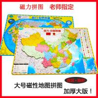 七夕礼物大号磁力中国地图拼图中学生磁性地理政区世界地形儿童益智玩具 加厚大中国+加厚大世界套餐