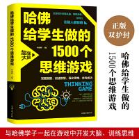 哈佛给学生做的1500个思维游戏小学生一二三四五六年级上册下册逻辑思维训练作业本阅读辅导书教辅6-1
