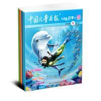 《中国儿童画报》(红袋鼠故事会+漫画百科世界)2019年第一季度合订本