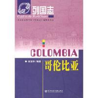 【新书店正版】列国志哥伦比亚,徐宝华,社会科学文献出版社9787509715215