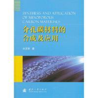 介孔碳材料的合成及��用 正版 �⒂�s 9787118081435 ��防工�I出版社