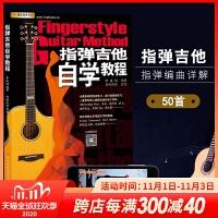 【�M300�p40】指��吉他自�W教程入�T吉他完整教材李成福��l教�W��奏中高�指��吉他�V指��吉他自�W教程零基�A入�T