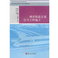 城市轨道交通信号工程施工