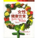 女性健康饮食/灯塔书系