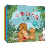 幸福的动物庄园-小草原犬鼠贝蒂(全5册)让小朋友通过小故事学习自然界中的科普小知识,学会沟通和懂得学习的重要性