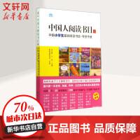 中国人阅读书目(2)中国小学生基础阅读书目・导赏手册 中国人民大学出版社