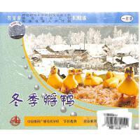 冬季孵鸭VCD( 货号:1035040024003006)
