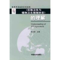 《实施卫生与植物卫生措施协定》的理解――世界贸易组织系列读物(中英文对照) 葛志荣 9787109073173