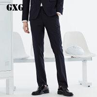 GXG男装 男士修身时尚经典藏青色套西西裤#171114504