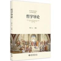 哲学导论 北京大学出版社