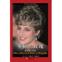 【二手书旧书95成新】英格兰玫瑰――戴安娜王妃传,(美)吉特林,贾拥民,华夏出版社