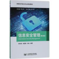 信息安全管理(第3版) 北京邮电大学出版社