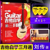 吉他自学三月通 刘传 吉他教学书 吉他初学者入门教程书 零基础吉他书籍入门教材 自学吉他书 吉他谱 吉他谱书籍 吉他三
