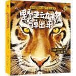 超炫超酷的3D立体发音书--野生动物弹出来