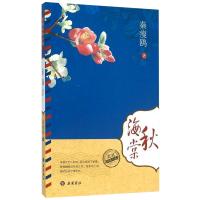 现货正版 秋海棠 民国经典小说