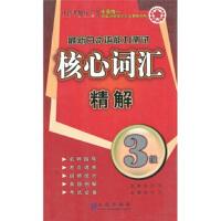 *日本语能力测试核心词汇3级精解,彭广陆,大连出版社9787806844458