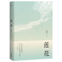 莲花【正版书籍,售后无忧】