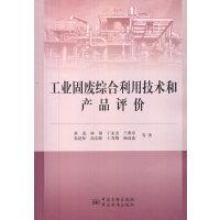 《工业固废综合利用技术和产品评价》