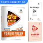 五三 高三+高考 英语完形填空与阅读理解 150+50篇 53英语N合1组合系列图书 曲一线科学备考(2020)