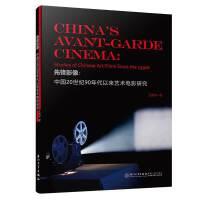 先锋影像:中国1990年代以来艺术电影研究