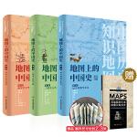 地图上的中国史(套装共3册)(简装版)