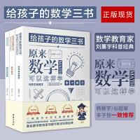 给孩子的数学三书 原来数学可以这样学:马先生谈算学 数学趣味 数学的园地(全三册)刘熏宇 给孩子的数学三书刘薰宇原来数学