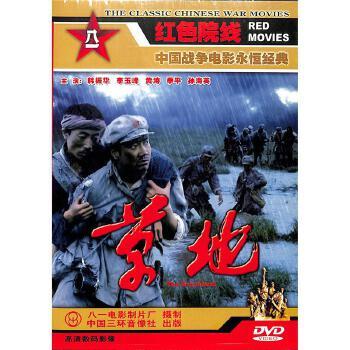 草地DVD( 货号:7880542485)