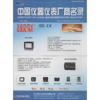 中国仪器仪表厂商名录 中国财富出版社