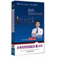 企业组织结构建设及应用 戴黔锋主讲 5VCD 企业培训视频 光盘 光碟