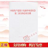 现货正版 中国共产党第十九届中央委员会第二次全体会议公报 人民出版社 单行本32开