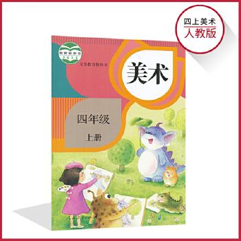 四小学上册年级书课本版人教教材美术教科书道街南京市小学御图片