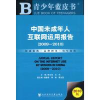 中国未成年人互联网运用报告(2009~2010) 李,沈杰 社会科学文献出版社