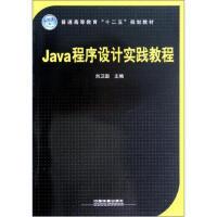 Java程序设计实践教程 专著 刘卫国主编 Java cheng xu she ji shi jian jiao ch