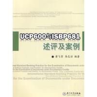【新书店正版】UCP600与ISBP681述评及案例,黄飞雪,李志洁,厦门大学出版社9787561533321