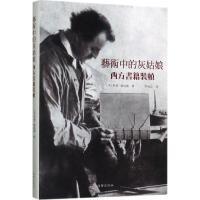 艺术中的灰姑娘:西方书籍装帧 (英)罗勃・谢泼德(Rob Shepherd) 著;李凌云 译