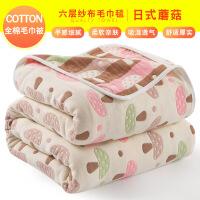 六层纱布全棉毛巾被婴儿加厚浴巾单人午睡毯双人空调被纯棉毛巾毯