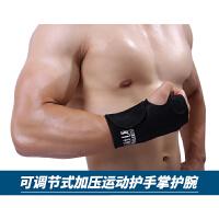 户外运动固定钢板护腕男骨折手掌运动女护具手腕关节手套扭伤护腕