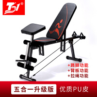 T1仰卧起坐健身器材家用多功能仰卧板哑铃凳小飞鸟健身椅卧推凳板