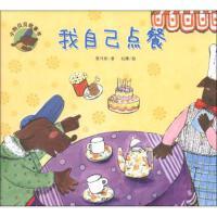 我自己点餐/小狗贝贝故事书 正版 贾月珍,孔博 绘 9787533274146